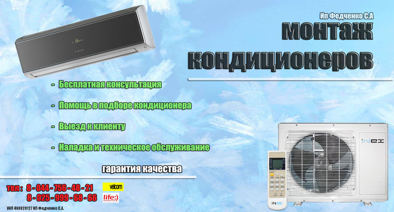 Кондиционеры реклама установка скупка стиральных машин бу екатеринбург