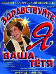 Билеты на Музыкальная комедия «Здравствуйте,  я ваша тетя» 19 МАРТА ОКЦ