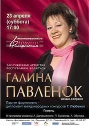 Билеты на концерт Г.Павленок 29 МАРТА  ДВОРЕЦ ПАСКЕВИЧЕЙ