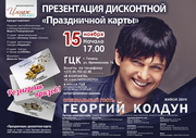 Георгий Колдун - презентация