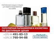 Элитная парфюмерия и косметика по сниженным ценам