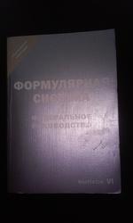 Медицинский учебник