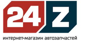 Интернет-магазин автозапчастей www.24z.by предлагает только новые запчасти