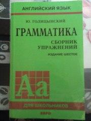 Английский язык: Грамматика: Сборник упражнений: 6-е издание
