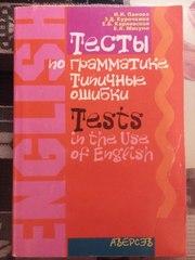 Английский язык: тесты по грамматике: типичные ошибки
