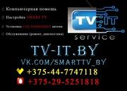 Спутниковое телевидение в Гомеле и области,  настройка смарт тв