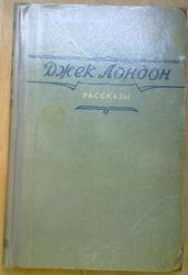 Джек Лондон Избранные рассказы