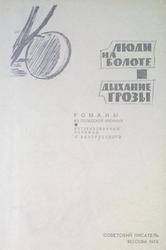 Книга И.Мележа два романа в одной.