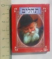 Книга миниатюрная на иврите..