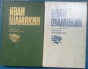 Избранные произведения Ивана Шамякина.