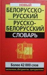Белорусско-русский / русско-белорусский словарь