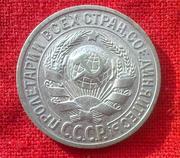 монета 15 копеек 1925 года