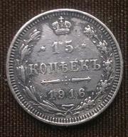 монета 15 копеек 1916 года