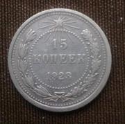 Советская монета 15 копеек 1923 года