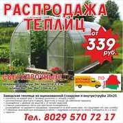 Распродажа теплиц от 339 руб