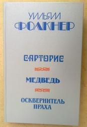 У.Фолкнер  Два романа и повесть.