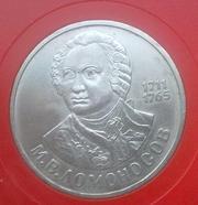 1 рубль М.В.Ломоносов