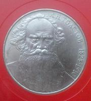 1 рубль Л.Н.Толстой