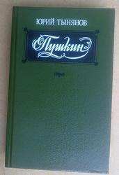 Тынянов роман ''Пушкин''