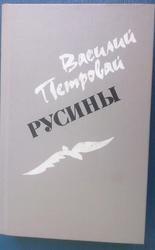 В.Петровай роман ''Русины''