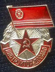 Значок нагрудный Инструктор ДОСААФ СССР.
