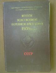 Итоги всесоюзной переписи населения 1959 год