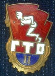 Значок ГТО 2 ст. старого образца