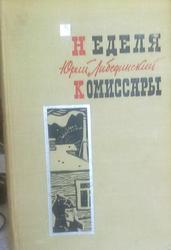 Ю. Либединский повести ''Неделя'', ''Комиссары''