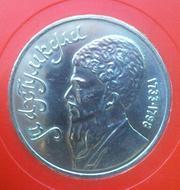 1 рубль ''Махтумкули'' монета