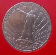 1 рубль ''60 лет СССР'' монета