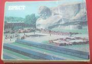 Набор открыток ''Брест''