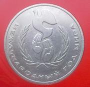1 рубль Год мира