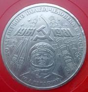 1 рубль Ю.А.Гагарин