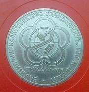 1 рубль фестиваль монета
