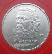 1 рубль Мусоргский