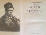 В. Гиляровский ''Москва и москвичи''
