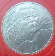 1 рубль М.Горький