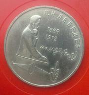 1 рубль Лебедев