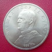 1 рубль маршал Жуков