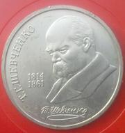 1 рубль Т.Г.Шевченко