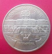 5 рублей Большой Дворец
