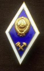 Значок технического ВУЗа  СССР