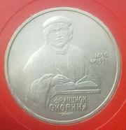 1 рубль Ф.Скорина