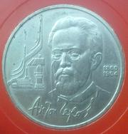 1 рубль Чехов А.П