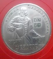 1 рубль Фёдоров Иван