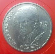 1 рубль Лермонтов М.Ю Монета