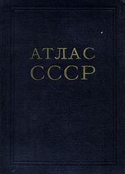 Атлас СССР 1953 года