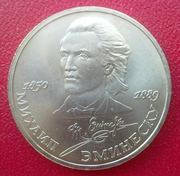 1 рубль М.Эминеску монета