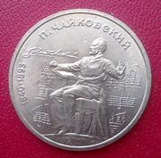 1 рубль Чайковский П.И