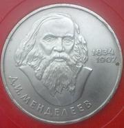 1 рубль Д.И.Менделеев